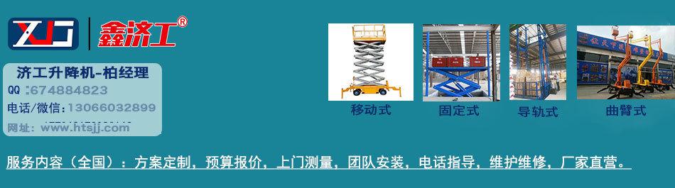 移動式升降機的四大優勢特點